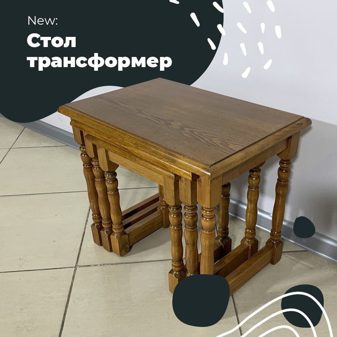 Стол-трансформер🔥  У нас за последнее время не было ни одного схожего товара на этот, кроме чайного комплекта Шинуазри, где стулья задвигаются под стол, но данный стол-трансформер на самом деле уникален.  Три столика, которые изготовлены полностью из натурального дерева, складываются друг под друга — это супер-компактно, не занимает много пространства дома, но также это достаточно необычно и красиво.  Очень многофункциональный набор из трёх столиков станет отличным интерьерным решением, при котором не будет использоваться много места, но сможет поместить много людей за ними🤪😍  🔸Цена: $180.00 🔸Артикул: 2556 🔸Размеры: Длина х Ширина х Высота.  50 х 35 х 42 см.  40 х 30 х 40 см.  30 х 25 х 38 см.