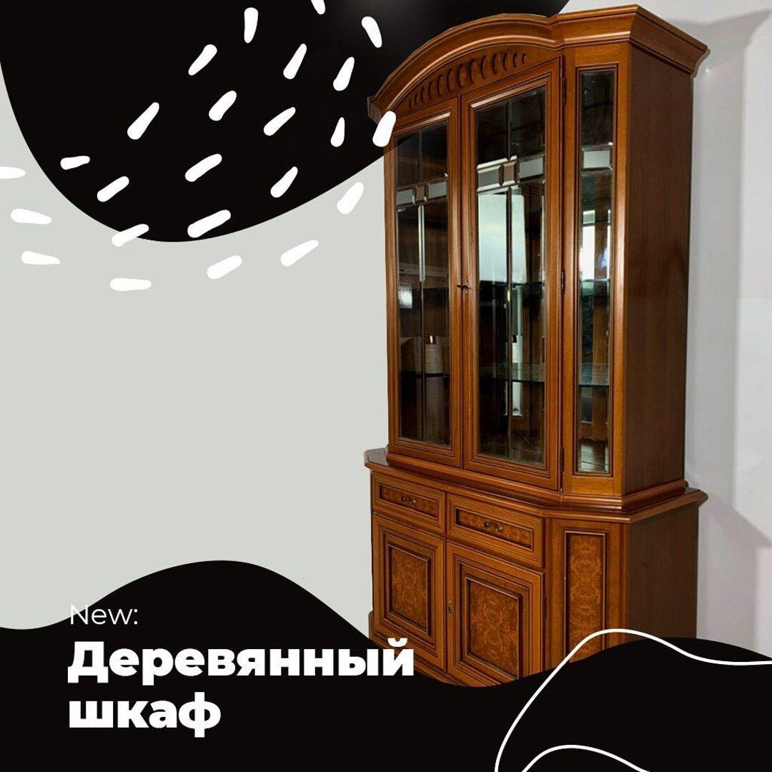 Деревянный шкаф😍  Мы знаем, как Вы сильно любите наши антикварные шкафы, поэтому представляем Вам ещё одну нашу новинку — данный деревянный шкаф🔥  Качественный массив натурального дерева, отличные витринные стёкла и невероятно красивая резьба по дереву — это всё про данный шкаф. Товар прибыл к нам из Германии, шкаф б/у, но в отличном оригинальном состоянии!😌  🔸Цена: $1,000.00 🔸Артикул: 2508 🔸Размеры: Длина х Ширина х Высота  140 х 55 х 222 см.