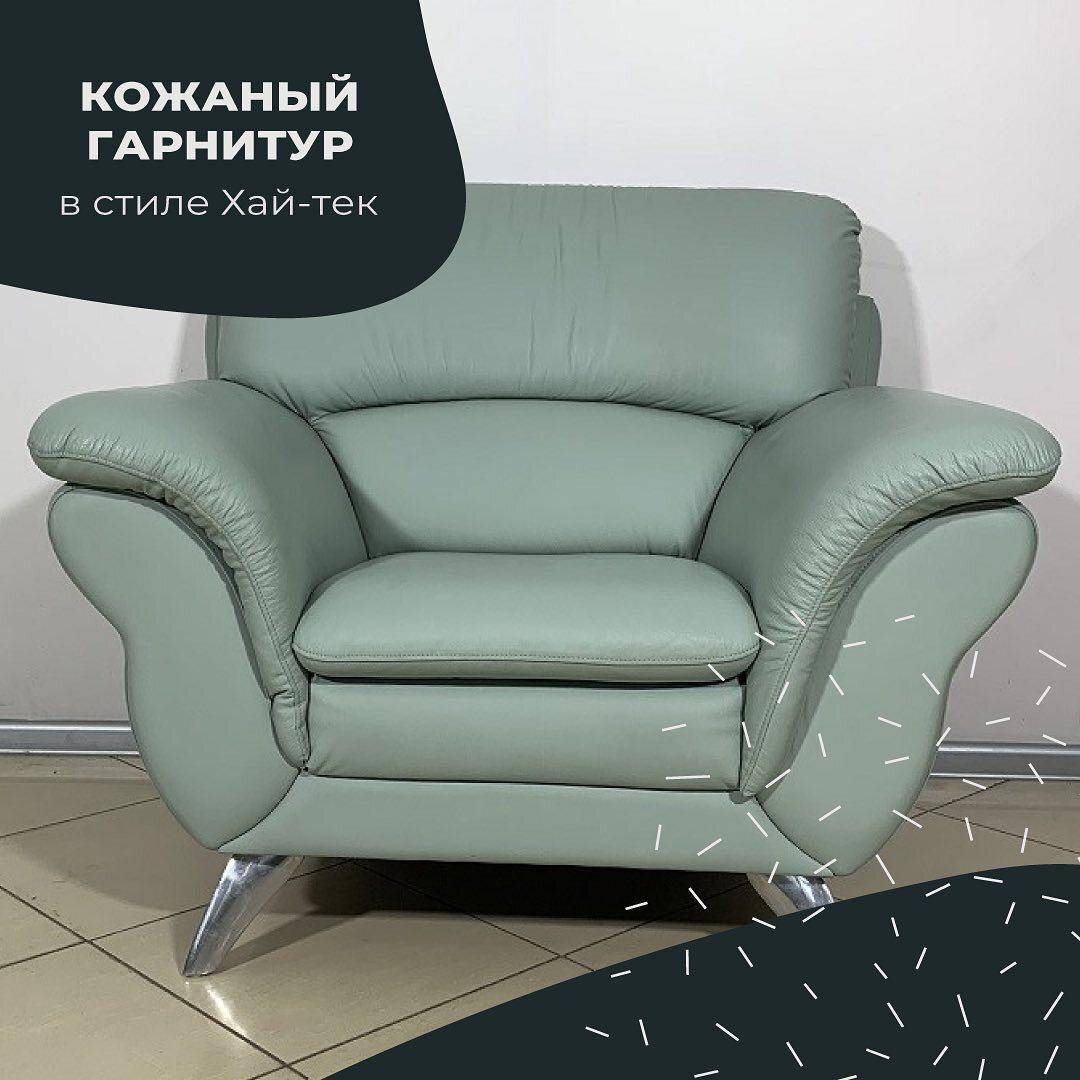 Кожаный гарнитур в стиле Хай-тек🙈  Данный гарнитур по-настоящему безумно шикарный, мягкий, из натурального дерева и кожи, красивого благородного мятного цвета, с шикарными изгибами, фурнитурой и своей конструкцией😍  В этот комплект мягкой мебели в стиле Хай-тек входят два дивана, двухместный и трёхместный, а также одно кресло. Вся мебель была привезена из Европы в очень хорошем состоянии. Данный комплект настолько шикарен, что от него невозможно оторвать глаз😌  🔸Цена: $1,500.00 🔸Артикул: 2336 🔸Размеры:  кресло 115 х 90 х 95 см. диван двухместный 165 х 90 х 95 см. диван трехместный 215 х 90 х 95 см.