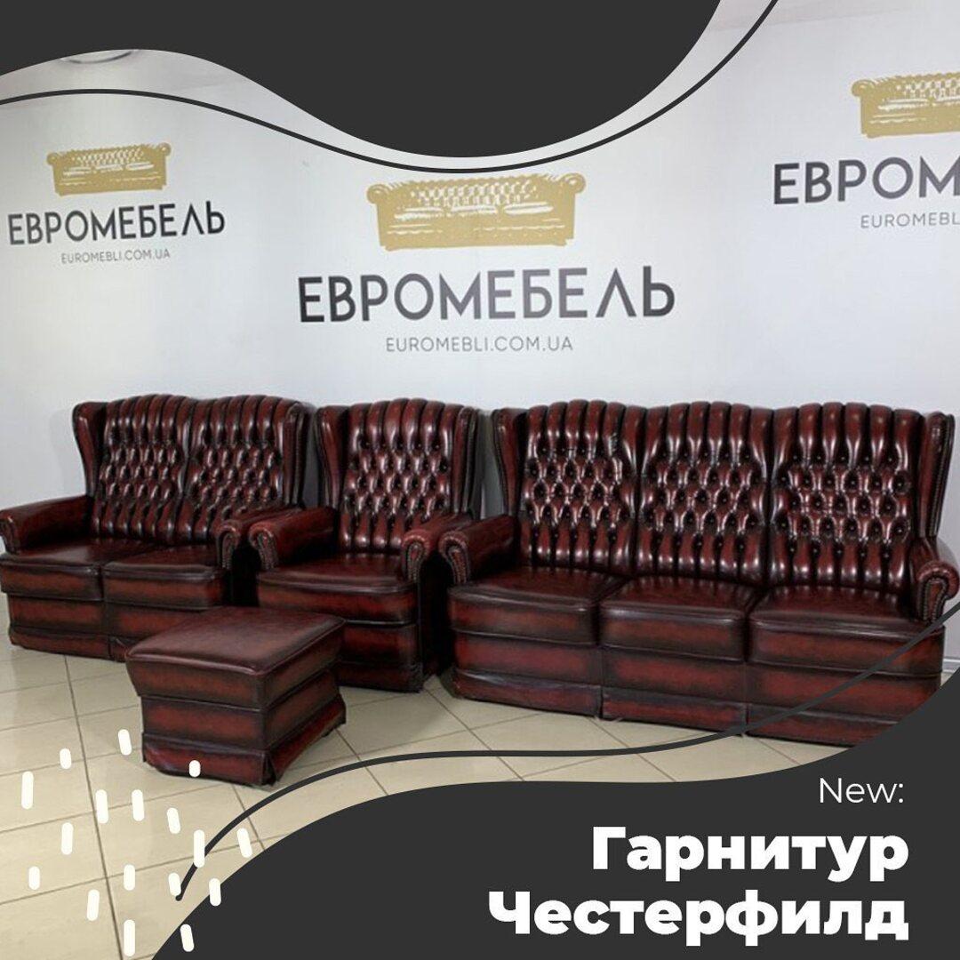 Гарнитур Честерфилд👑  Хотим представить Вашему вниманию одну из наших лучших и востребованных новинок — мебель в стиле Честерфилд😍  Данный гарнитур включает в себя два дивана, двухместный и трёхместный, кресло и пуф. Вся мебель изготовлена из натурального массива дерева, обивка из качественной натуральной кожи✨  Данный гарнитур привезён из Германии, мебель б/у, но состояние очень хорошее и главное — полностью оригинальное. Стиль Честерфилд один из самых востребованных, популярных, выразительных и запоминающихся своей изысканностью и красотой стилей мебели в самом сердце😍  🔸Цена: $3,800.00 🔸Артикул: 2561 🔸Размеры: Длина х Ширина х Высота. кресло 80 х 90 х 100 см. диван двухместный 130 х 90 х 100 см. диван трехместный 180 х 90 х 100 см. пуф 55 х 55 х 40 см.