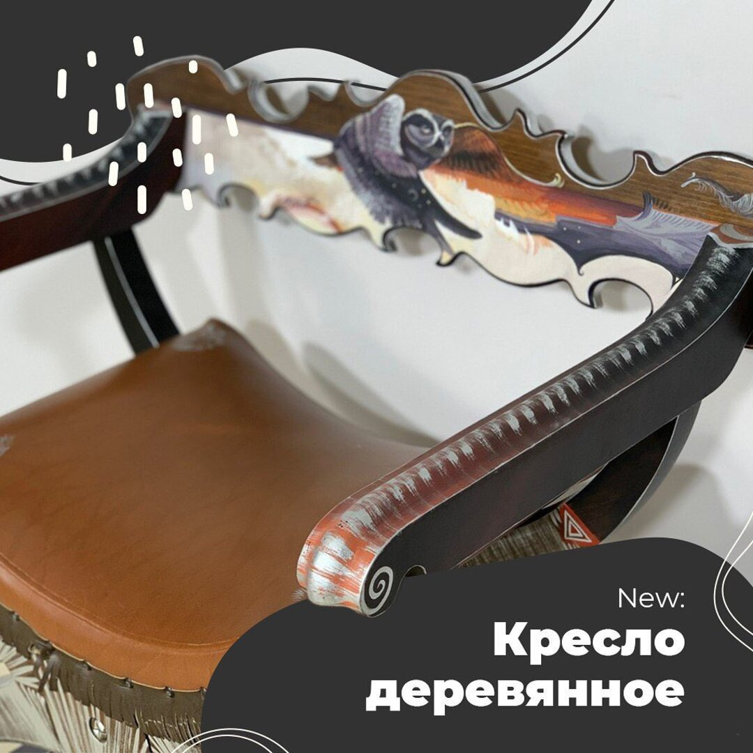 Кресло деревянное😍  Мы две недели назад уже знакомили Вас с одним нашим шикарным деревянным креслом и буквально сразу его купили, поэтому мы теперь точно знаем, что Вам такое нравится🤪  Данное кресло изготовлено полностью из массива натурального дерева и кожи, и было привезено к нам из Европы совсем недавно. Хочется обратить Ваше внимание на главную фишку этого кресла — ручную роспись. Спинку кресла украшает невероятно красивая расписная сова в облаках. А как мы все знаем, сова — это символ мудрости😍🔥  🔸Цена: $260.00 🔸Артикул: 2572 🔸Размеры: Длина х Ширина х Высота.  72 х 50 х 70 см.