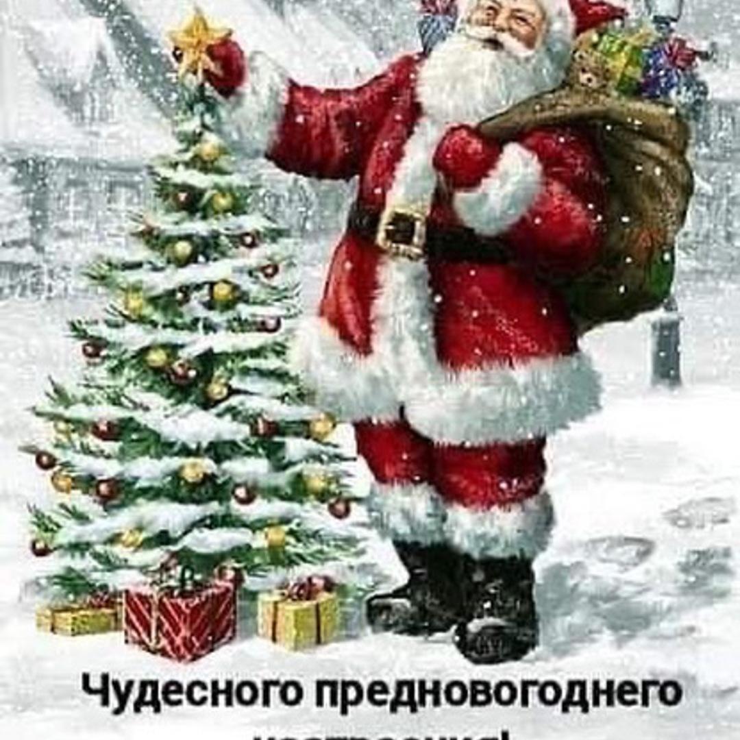 Всех с Наступающим Новым годом 🎄🎉🥳