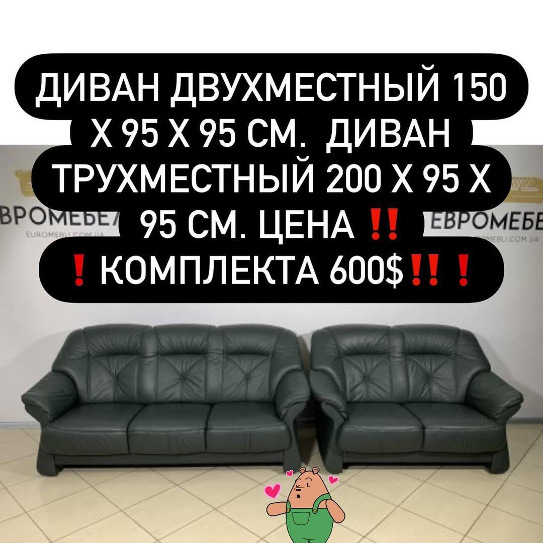 Остатки Мебели 2020 в акции‼️ Кожаные Диваны по очень низким ценам 👌 Киев ул. Пожарского 8. ☎️ 0503838532 #магазин #киев #магазинкиев #акцииукраина #распродажаукраина #распродажамебели #кожаныйдиван #кожаныйдиванкиев #кожаныйдиванукраина